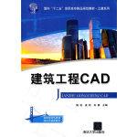"""建筑工程CAD(面向""""十二五""""高职高专精品规划教材-土建系列)"""