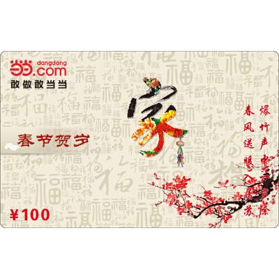 当当春节卡100元新版当当礼品卡-实体卡,免运费,热销中!