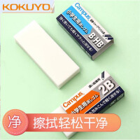 日本kokuyo国誉Campus橡皮简约小清新小学生中学生橡皮擦2B/HB美术素描绘图考试用铅笔橡皮C100