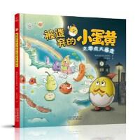 被遗弃的小蛋黄之零点大暴走,猫妈妈教育戏剧剧场,北京少年儿童出版社,9787530154274