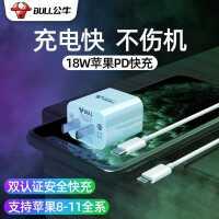 公牛�O果PD快充18W充�器�^iPhone11一套�bXS Max手�CPro Max快速8Plus�W充iPad����X插�^