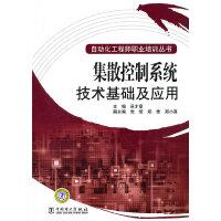 自动化工程师职业培训丛书 集散控制系统技术基础及应用