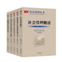 创新基层社会管理丛书