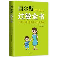 西尔斯过敏全书(崔玉涛作序推荐,一本书囊括所有过敏类型的百科全书)