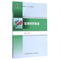 实用药学英语(高等职业教育十二五规划教材)