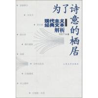 【二手书8成新】为了诗意的栖居 阎保平 人民文学出版社