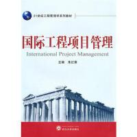 【正版二手书9成新左右】国际工程项目管理 朱红章 武汉大学出版社