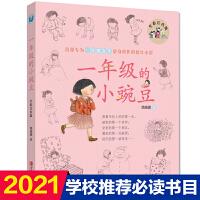 一年级的小豌豆全彩注音版 商晓娜系列书正版一年级课外书必读6-9-12岁 专为女生创作的幼年小说小学生课外阅读书籍一二