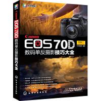 Canon EOS 70D 数码单反摄影技巧大全(从摄影新手到高手必须掌握的Canon(佳能)EOS 70D相机常用操