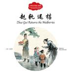 幼学启蒙丛书――中国教子故事4 赵轨还椹(中英对照)