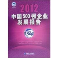 2012 中国500强企业发展报告 (附光盘)