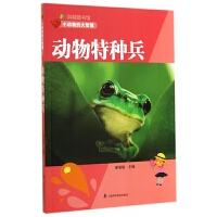 动物特种兵/小动物的大智慧/科普图书馆