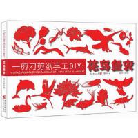 【二手书8成新】一剪刀剪纸手工DIY:花鸟鱼虫 刘立宏 重庆出版社