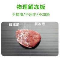 创意铝质解冻板厨房用品化冰盘 家用海鲜肉类化冰板解冻盘