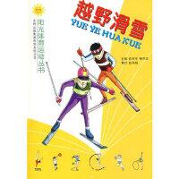 越野滑雪 宛祝平 吉林出版集团股份有限公司 9787807209768