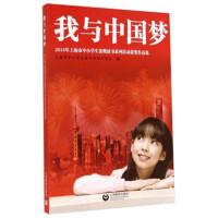 我与中国梦――2013年上海市中小学生暑期读书系列活动获奖作品选