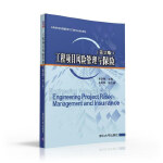 工程项目风险管理与保险(第2版)