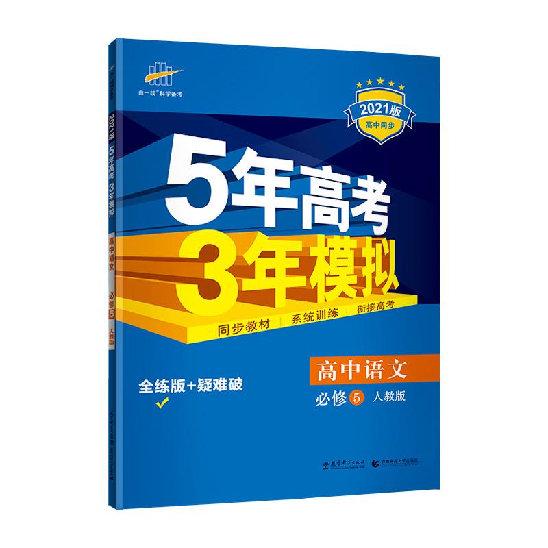 曲一线 高中语文 必修5 人教版 2021版高中同步 5年高考3年模拟 五三