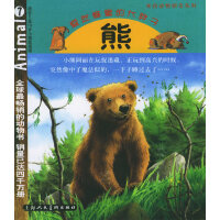 熊・爱吃蜂蜜的大胖子[适合5至10岁小朋友阅读](注音版)――我的动物朋友系列