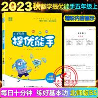小学数学提优能手五年级上册数学人教版2021秋