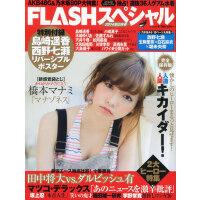 [现货]日版 FLASH SP 2014GW号 付岛崎遥香 西野七濑 海报