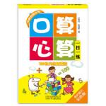 当天发货正版 口算心算一日一练100以内的加减法 佗晓丹 北京少年儿童出版社 9787530139844中图文轩
