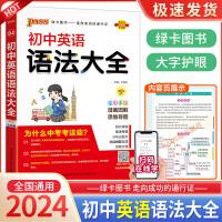 2021pass绿卡图书初中英语语法大全全彩漫画版