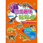 恐龙趣味贴贴画
