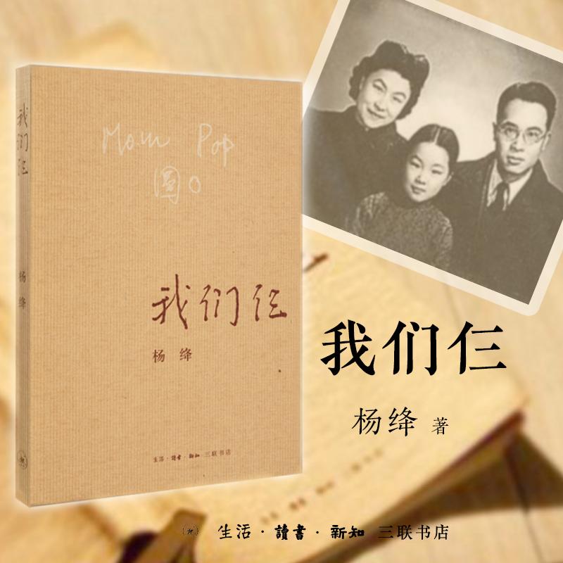 我们仨(新版)(《我们仨》杨绛以简洁而沉重的语言,回忆先她而去的女儿钱媛、丈夫钱钟书,回忆一家三口那些快乐而艰难、爱与痛的日子。家庭是一生的庇护所,生命的意义不会因为躯体的生灭而有所改变。总销售超1000万册。)