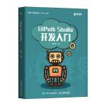 UiPath Studio开发入门