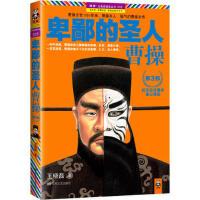 【二手书8成新】卑鄙的圣人:曹操3 王晓磊;读客文化 出品 江苏文艺出版社