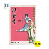 牡丹亭三民书局汤显祖9789571430966中国文学进口台版正版
