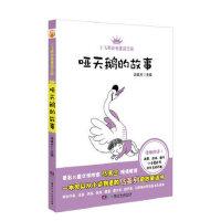 【无忧购】小飞熊动物童话王国第二辑 哑巴天鹅的故事 汤素兰 湖南少儿出版社 9787535895035
