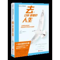 去,过你想要的人生 (美)詹妮・布雷克 北京联合出版公司 9787550241930