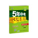 五三 初中语文 七年级下册 人教版 2018版初中同步 5年中考3年模拟