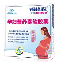 福格森 孕妇营养素软胶囊1.45g/粒x30粒
