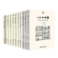 世说中国书系(11种)