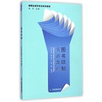 图书印制实训教程(编辑出版学实训系列教程)
