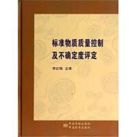 标准物质质量控制及不确定度评定 李红梅 9787502632489 中国质检出版社(原中国计量出版社)