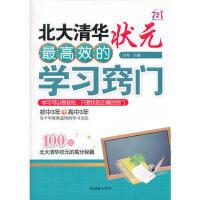 【二手书8成新】北大清华状元效的学习窍门 方舟 朝华出版社