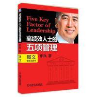 【二手书8成新】高绩效人士的五项管理 李践 机械工业出版社