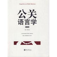 【正版二手书9成新左右】公关语言学(第四版 黎运汉 暨南大学出版社