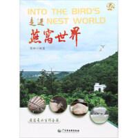 走进燕窝世界,蒋林,广东省地图出版社,9787807216490