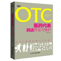OTC医药代表药店开发与维护――OTC医药代表入门必备