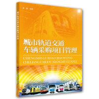 城市轨道交通车辆采购项目管理