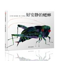 信谊世界精选图画书-好安静的蟋蟀