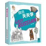 外教社外语天天学系列:俄语天天学(一书一码)