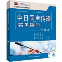 中日同声传译实务演习中译日(配MP3光盘) 外语教学与研究出版社