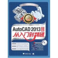 【正版二手书9成新左右】AutoCAD 2013中文版从入门到精通(附 郭克景,孙亚婷,尚晓明 中国青年出版社