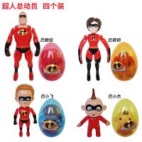 超人总动员变形玩具奇趣蛋扭蛋超人家族公仔模型男女孩礼物 超人总动员四个装